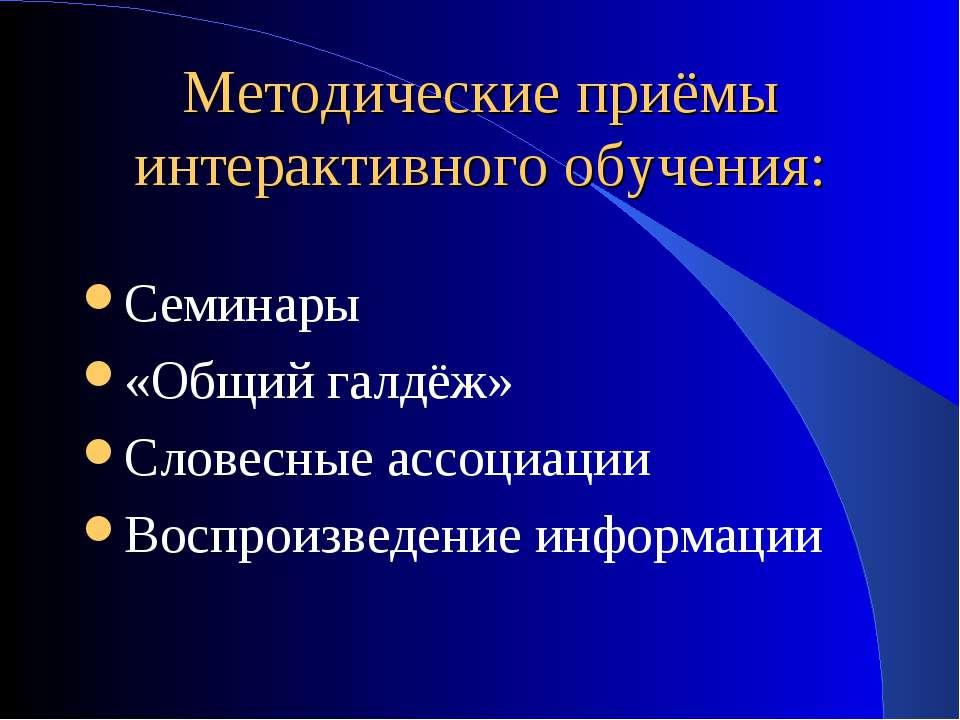 Методические приёмы интерактивного обучения: Семинары «Общий галдёж» Словесны...