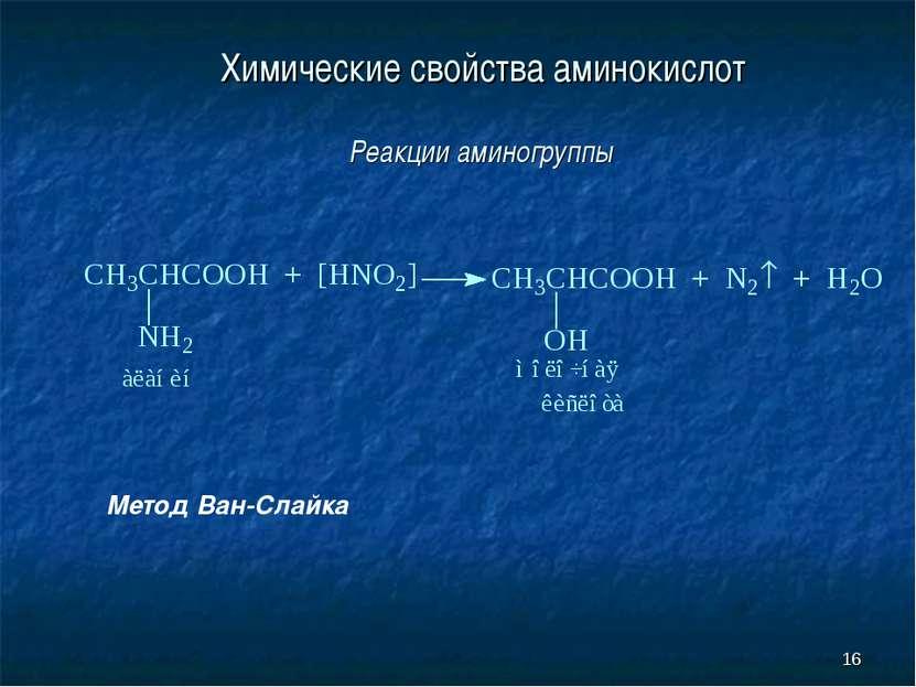 * Химические свойства аминокислот Реакции аминогруппы Метод Ван-Слайка