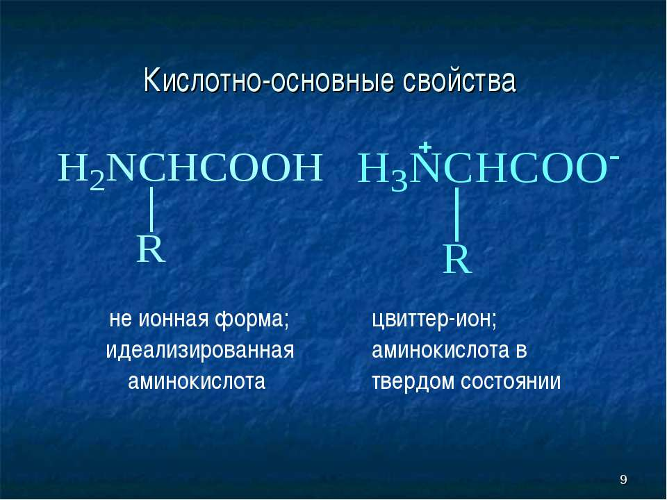 * Кислотно-основные свойства не ионная форма; идеализированная аминокислота ц...