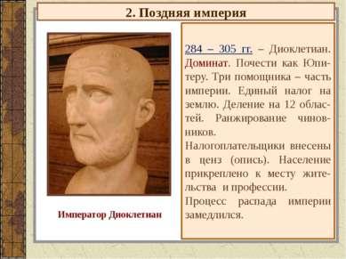 2. Поздняя империя 284 – 305 гг. – Диоклетиан. Доминат. Почести как Юпи-теру....