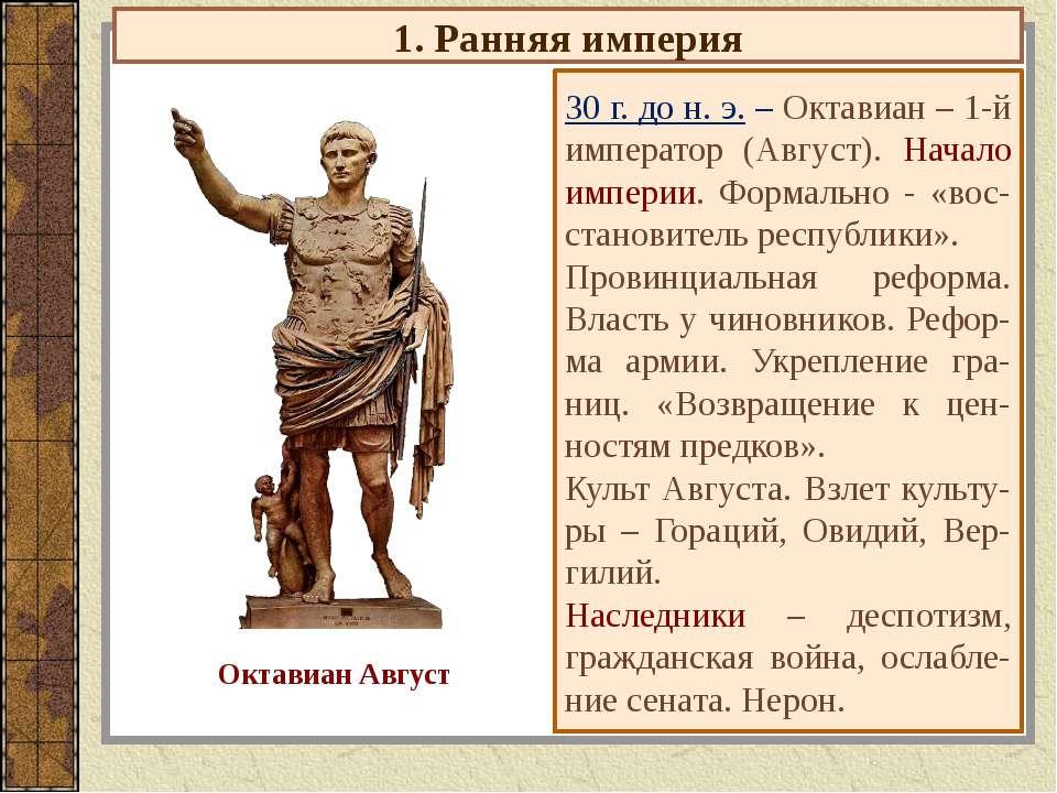 1. Ранняя империя 30 г. до н. э. – Октавиан – 1-й император (Август). Начало ...