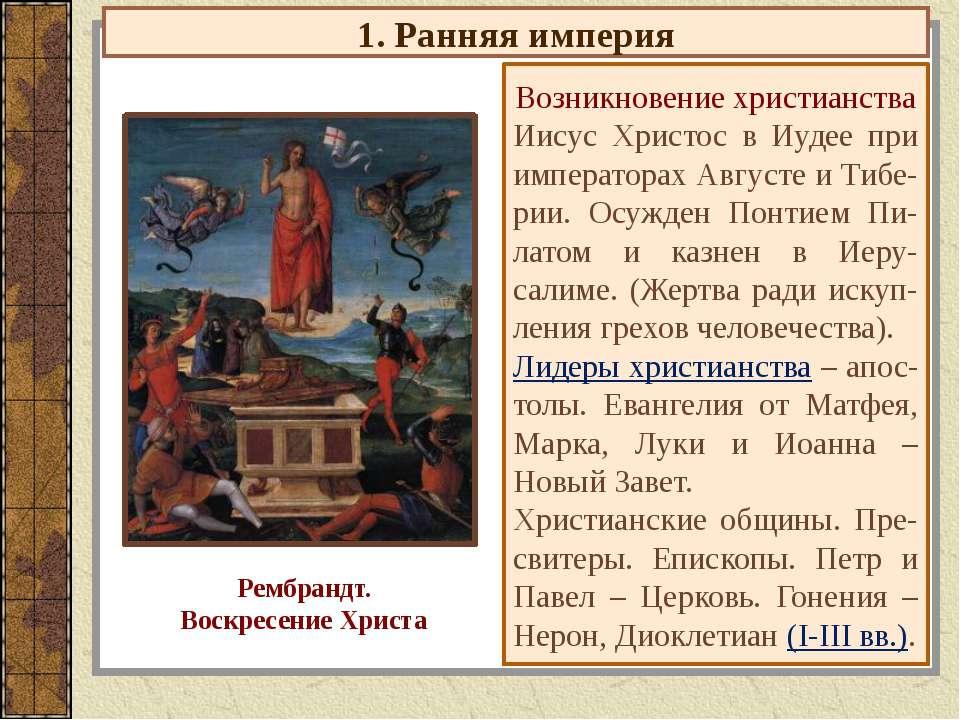 1. Ранняя империя Возникновение христианства Иисус Христос в Иудее при импера...