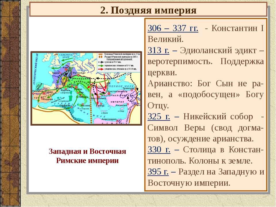 2. Поздняя империя 306 – 337 гг. - Константин I Великий. 313 г. – Эдиоланский...