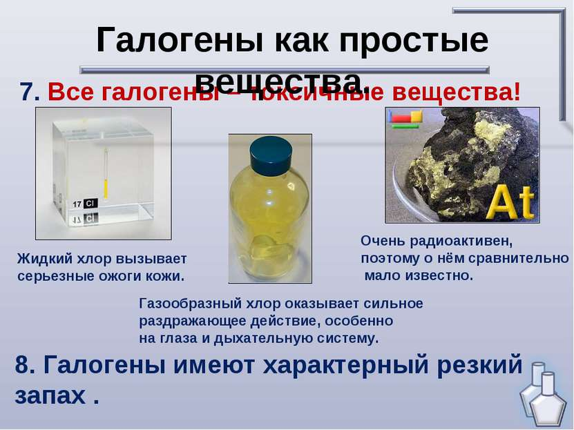 7. Все галогены – токсичные вещества! Галогены как простые вещества. Жидкий х...