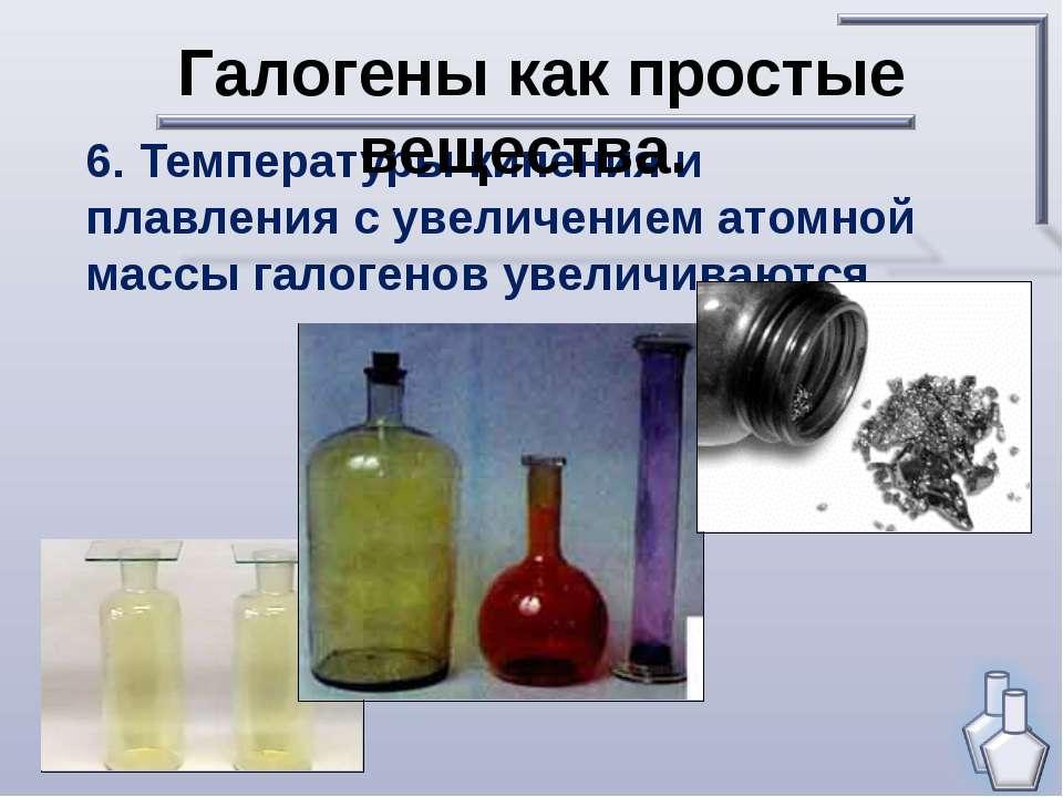 6. Температуры кипения и плавления с увеличением атомной массы галогенов увел...