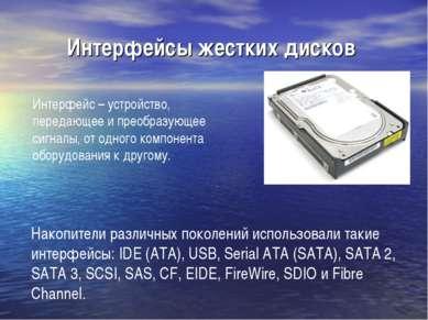 Интерфейсы жестких дисков Интерфейс – устройство, передающее и преобразующее ...