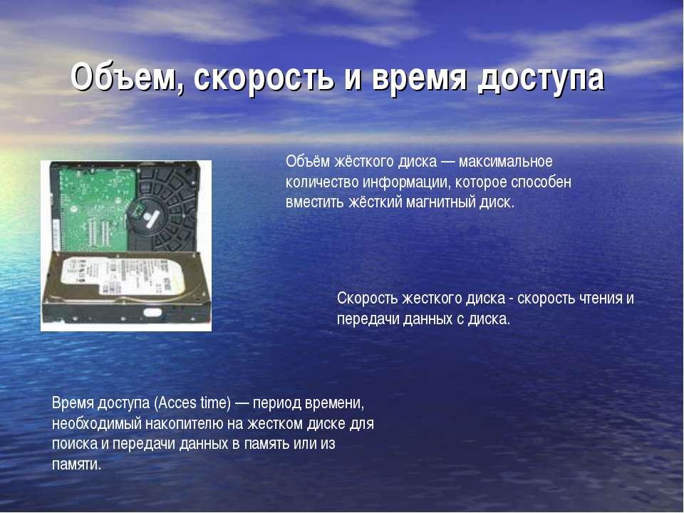 Объем, скорость и время доступа Объём жёсткого диска — максимальное количеств...