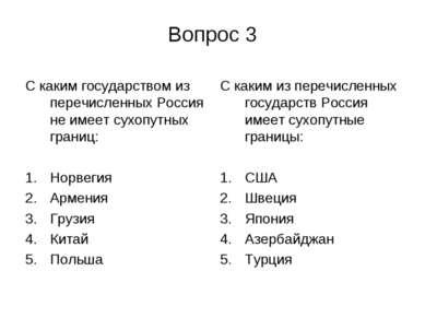 Вопрос 3 С каким государством из перечисленных Россия не имеет сухопутных гра...