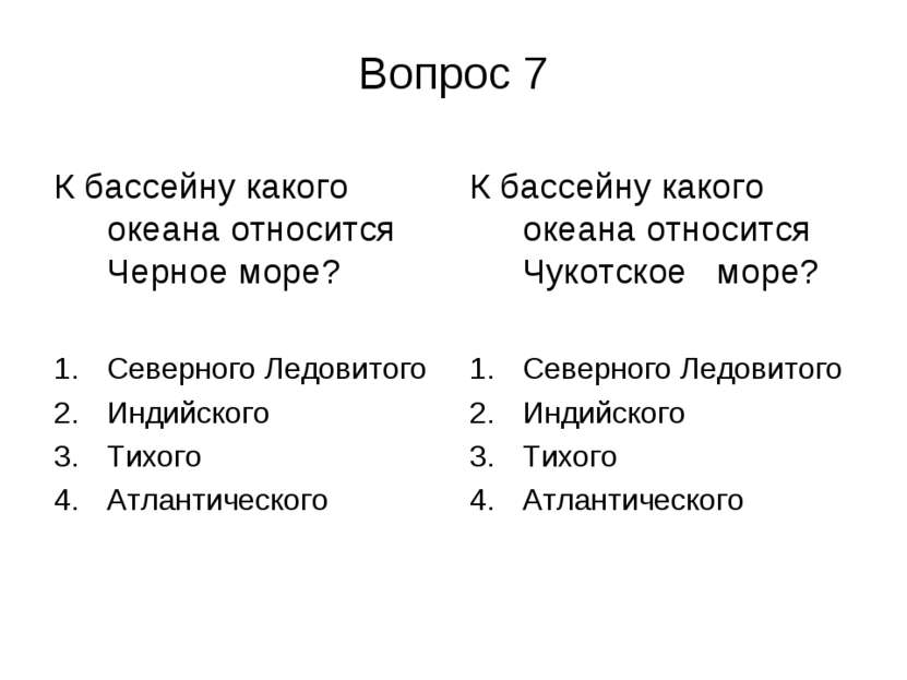 Вопрос 7 К бассейну какого океана относится Черное море? Северного Ледовитого...