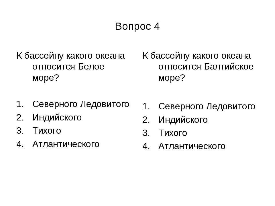 Вопрос 4 К бассейну какого океана относится Белое море? Северного Ледовитого ...