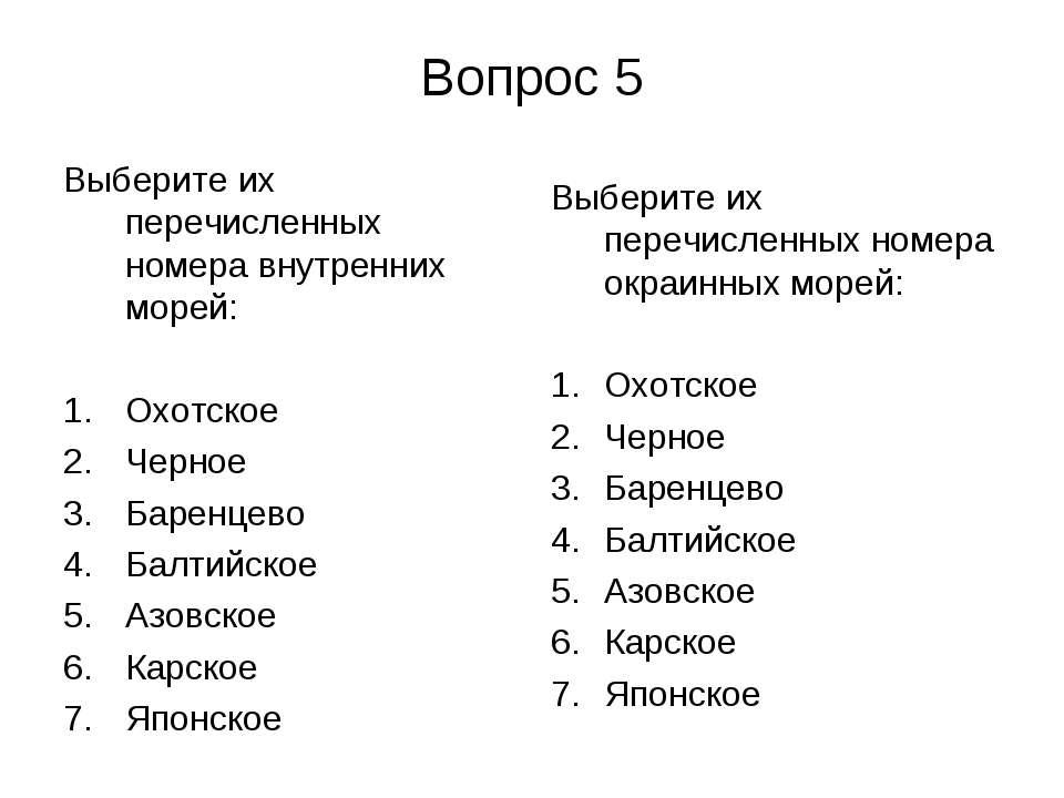 Вопрос 5 Выберите их перечисленных номера внутренних морей: Охотское Черное Б...