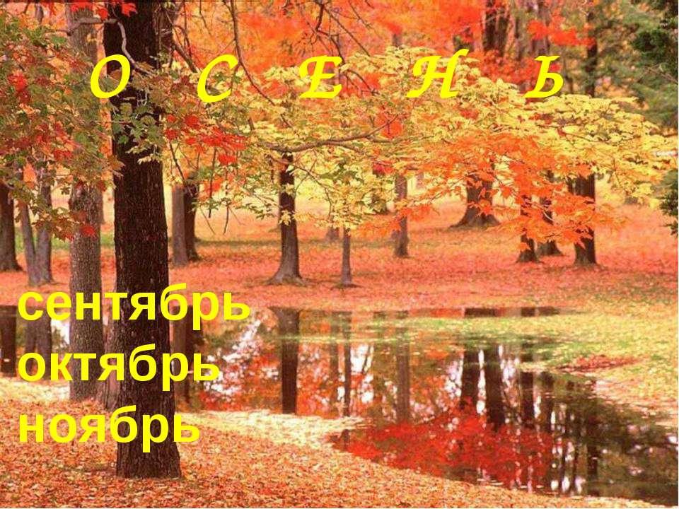О С Е Н Ь О С Е Н Ь сентябрь октябрь ноябрь