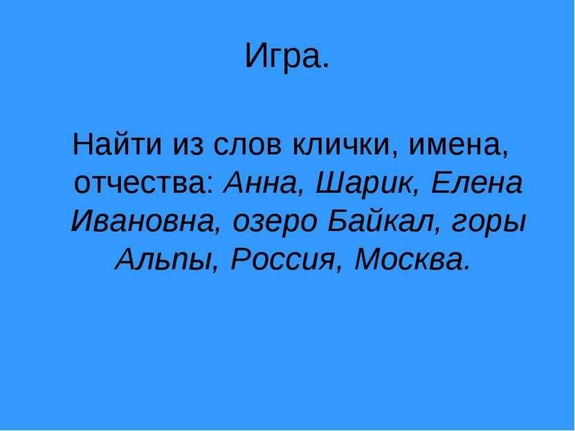 Игра. Найти из слов клички, имена, отчества: Анна, Шарик, Елена Ивановна, озе...