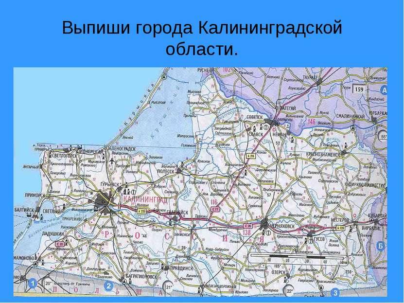 Выпиши города Калининградской области.