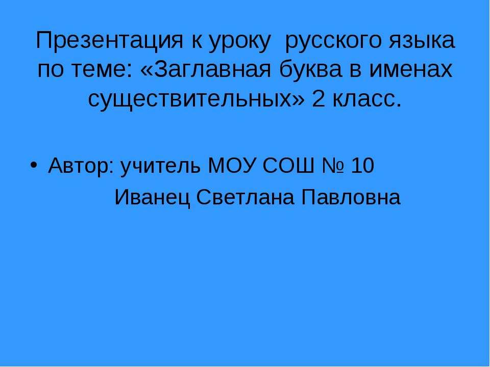 Презентация к уроку русского языка по теме: «Заглавная буква в именах существ...
