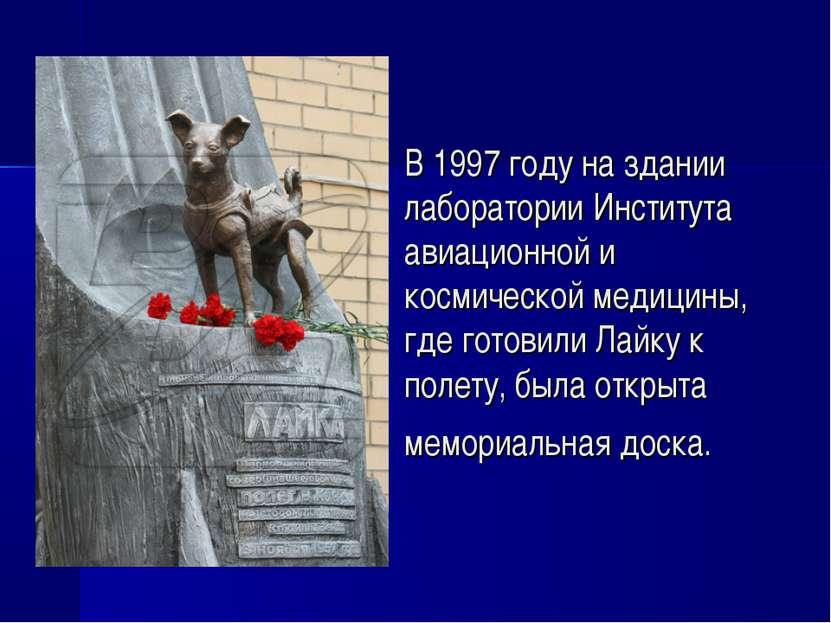 В 1997 году на здании лаборатории Института авиационной и космической медицин...