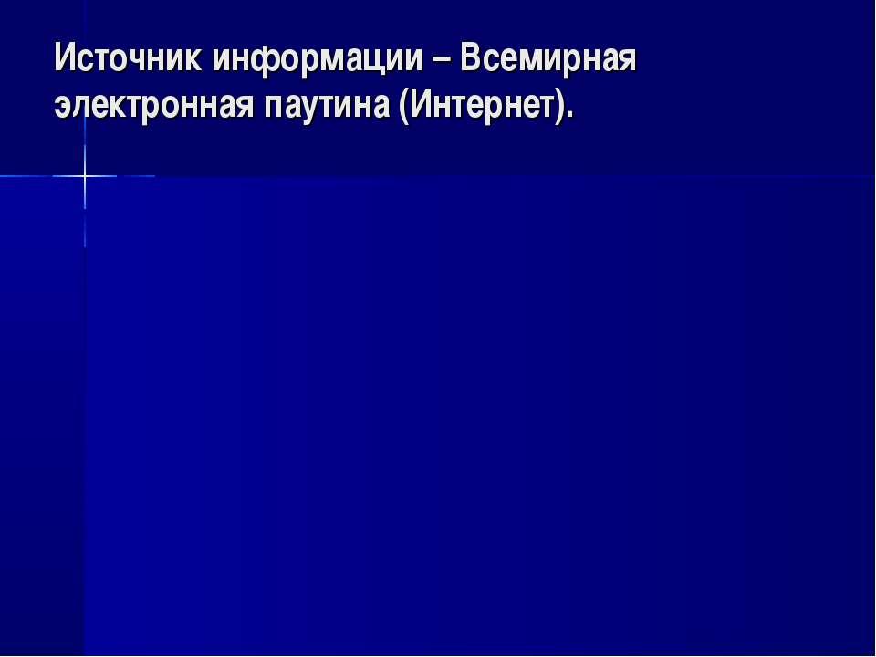 Источник информации – Всемирная электронная паутина (Интернет).