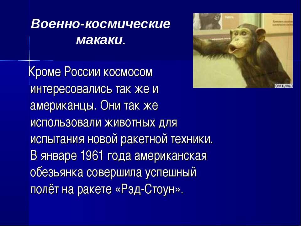 Кроме России космосом интересовались так же и американцы. Они так же использо...