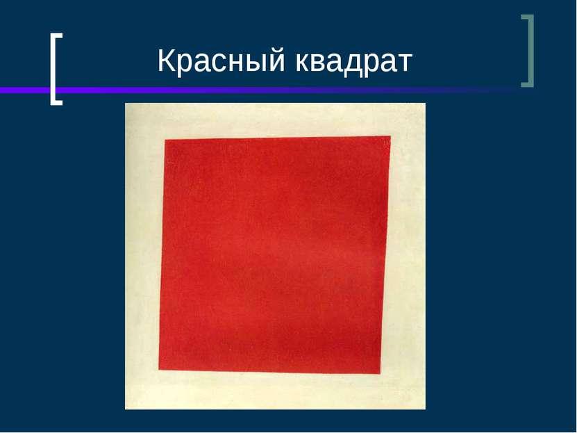 Красный квадрат