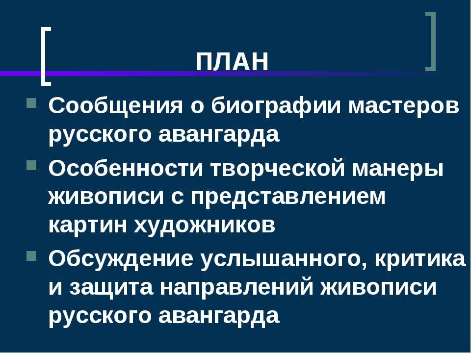 ПЛАН Сообщения о биографии мастеров русского авангарда Особенности творческой...