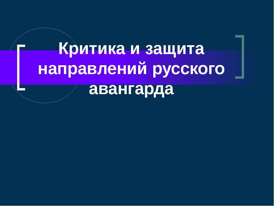 Критика и защита направлений русского авангарда