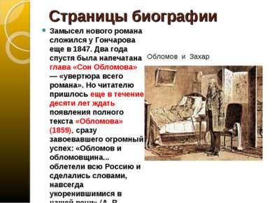 Страницы биографии Обломов и Захар Замысел нового романа сложился у Гончарова...