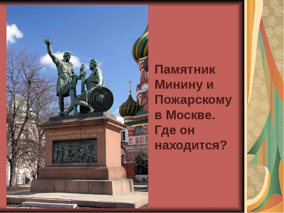 Памятник Минину и Пожарскому в Москве. Где он находится?