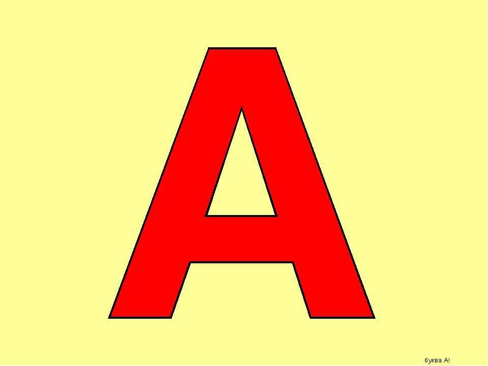 буква А!