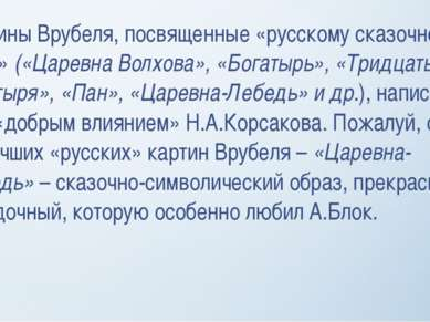 Картины Врубеля, посвященные «русскому сказочному роду» («Царевна Волхова», «...
