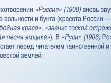 В стихотворении «Россия» (1908) вновь звучит мотив вольности и бунта (красота...