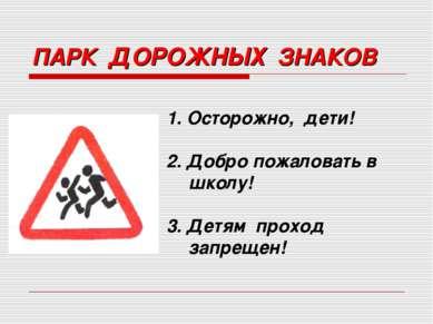 1. Осторожно, дети! 2. Добро пожаловать в школу! 3. Детям проход запрещен! ПА...