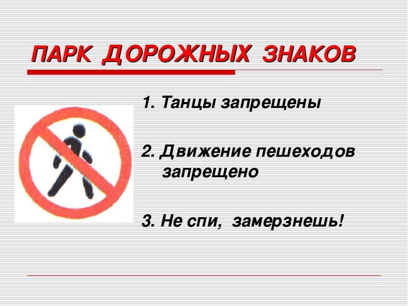 ПАРК ДОРОЖНЫХ ЗНАКОВ 1. Танцы запрещены 2. Движение пешеходов запрещено 3. Не...