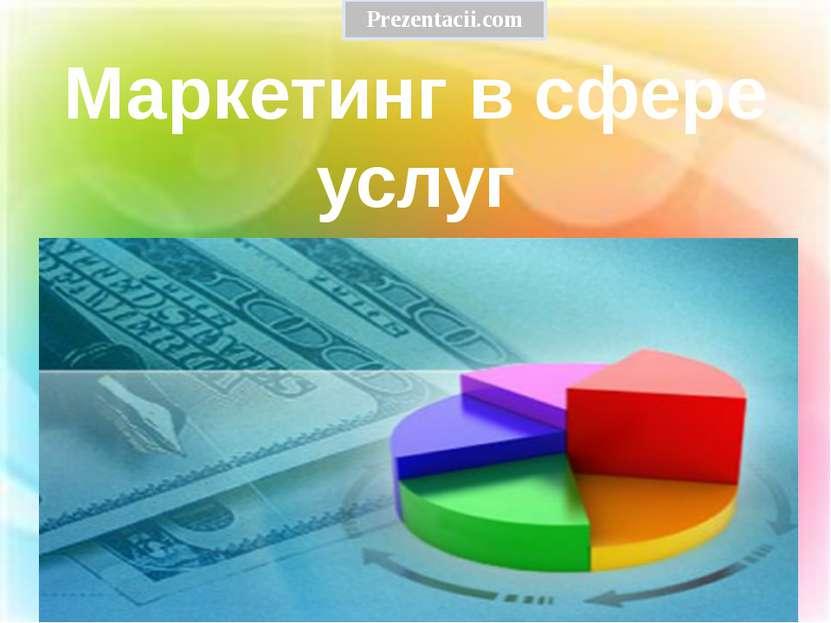 Маркетинг в сфере услуг Prezentacii.com