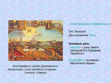 Литография с видом Дивеевского монастыря с юго-западной стороны (начало XXвек...