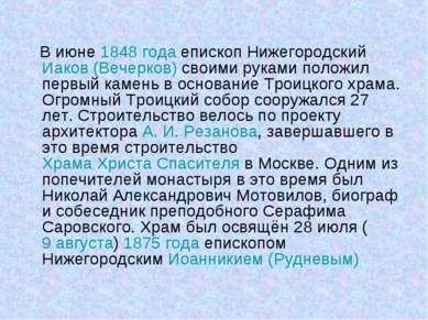 В июне 1848года епископ Нижегородский Иаков (Вечерков) своими руками положил...