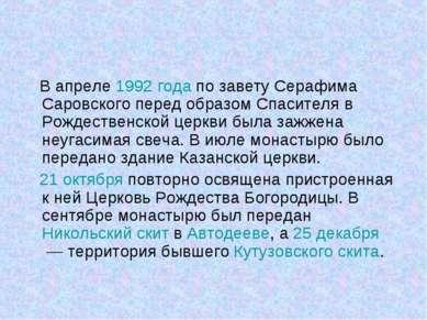 В апреле 1992года по завету Серафима Саровского перед образом Спасителя в Ро...