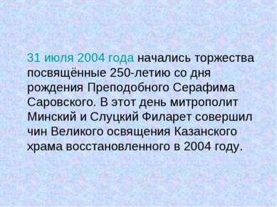 31 июля 2004 года начались торжества посвящённые 250-летию со дня рождения Пр...