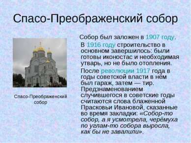 Спасо-Преображенский собор Собор был заложен в 1907 году. В 1916 году строите...