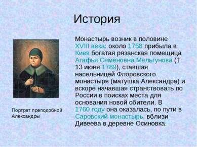 История Монастырь возник в половине XVIII века: около 1758 прибыла в Киев бог...