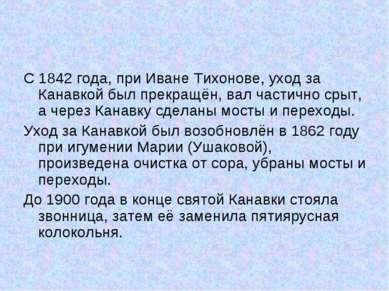 С 1842 года, при Иване Тихонове, уход за Канавкой был прекращён, вал частично...