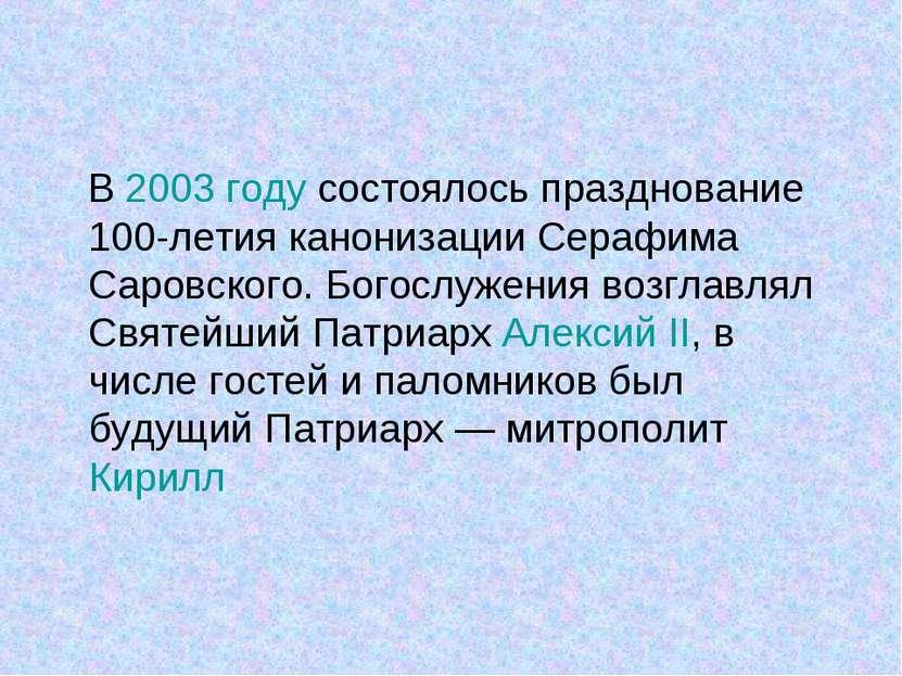 В 2003 году состоялось празднование 100-летия канонизации Серафима Саровского...