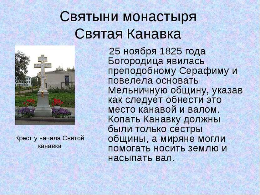 Святыни монастыря Святая Канавка 25 ноября 1825 года Богородица явилась препо...