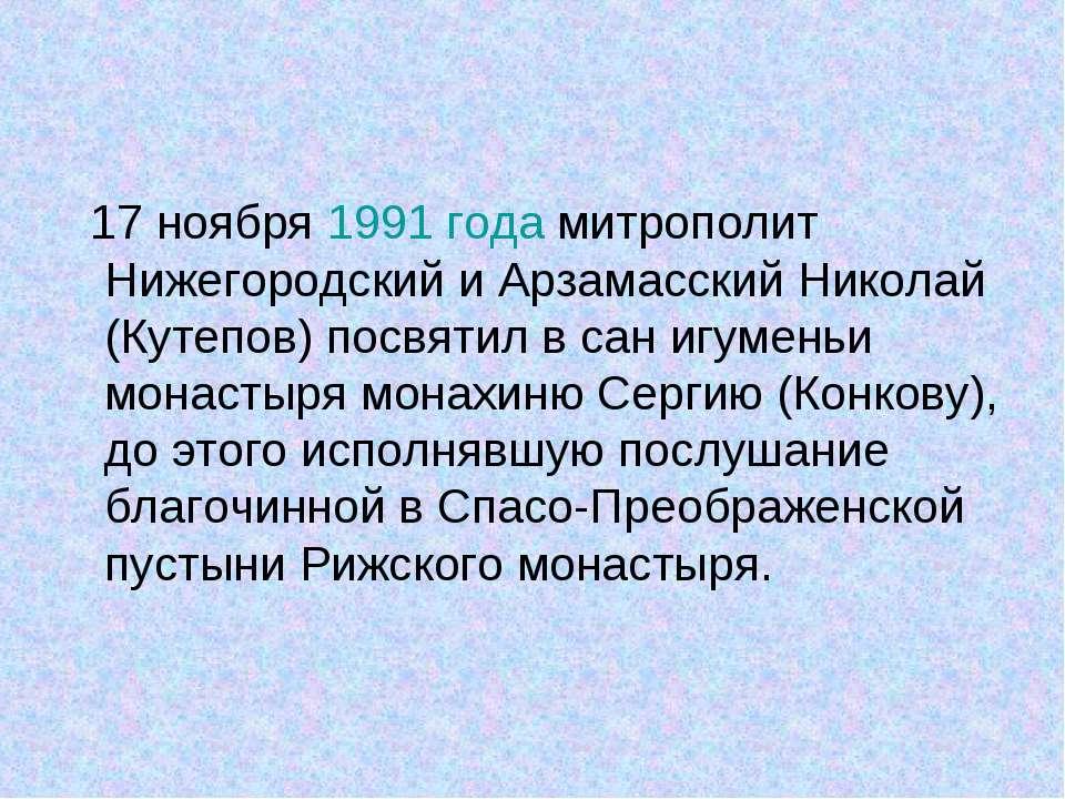17 ноября 1991 года митрополит Нижегородский и Арзамасский Николай (Кутепов) ...
