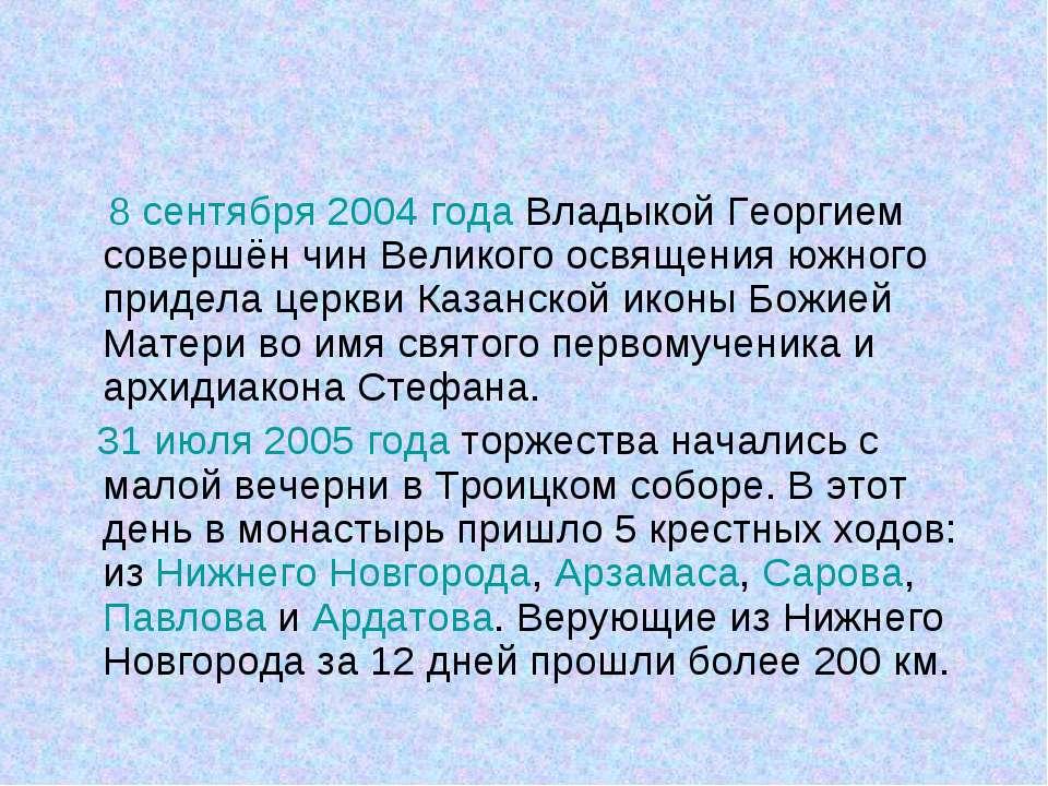 8 сентября 2004 года Владыкой Георгием совершён чин Великого освящения южного...