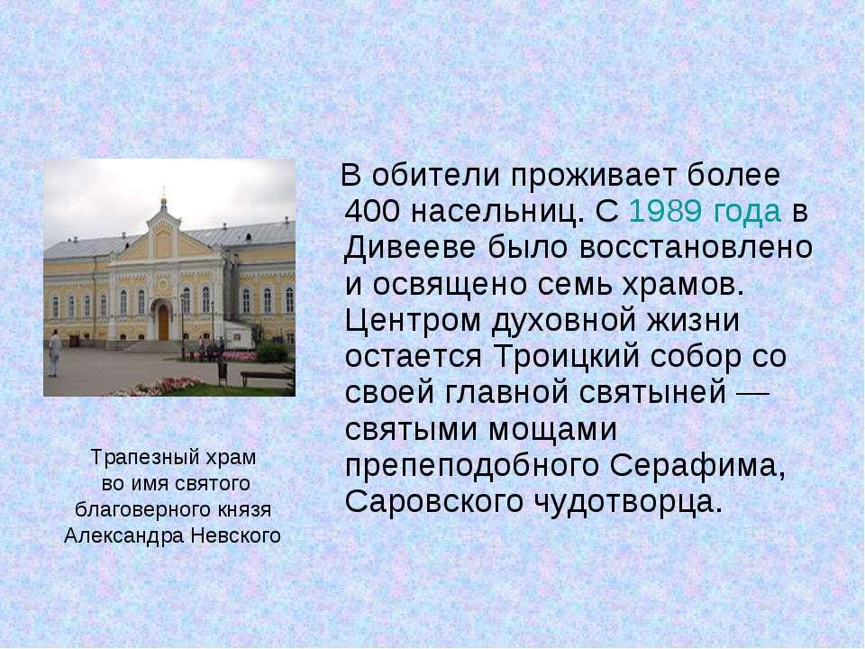 В обители проживает более 400 насельниц. С 1989года в Дивееве было восстанов...