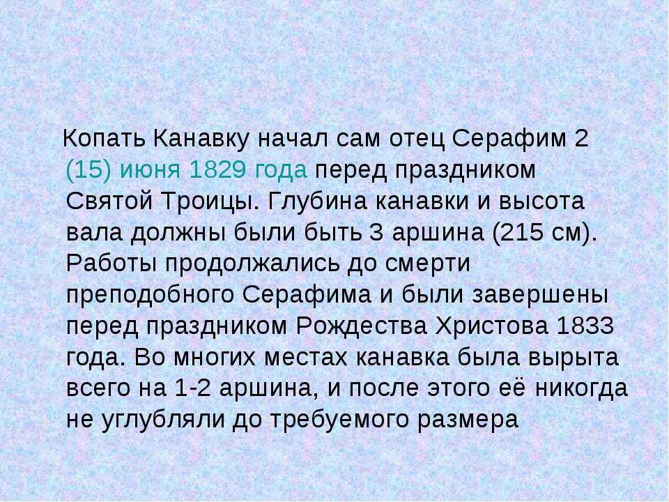 Копать Канавку начал сам отец Серафим 2(15) июня 1829 года перед праздником ...