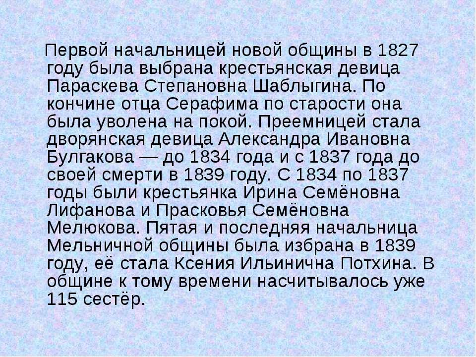 Первой начальницей новой общины в 1827 году была выбрана крестьянская девица ...