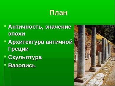 План Античность, значение эпохи Архитектура античной Греции Скульптура Вазопись