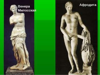 Венера Милосская Афродита