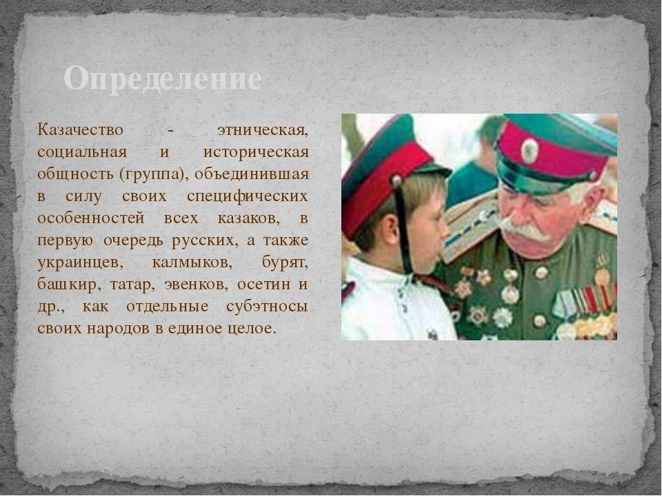 Определение Казачество - этническая, социальная и историческая общность (груп...